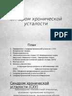 Sindrom_Khronicheskoy_ustalosti.pptx