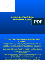 Destruktivnye_pnevmonii_u_detey.ppt