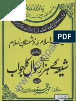 Shia Ke 1000 Sawal Ka Jawab by Sheikh Hafiz Mehr Muhammad Mianwalvi (r.a)