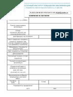 Форма заявления на обучение (юр. лицо)