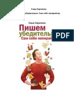 Саша Карепина - Пишем убедительно. Сам себе копирайтер - 2013