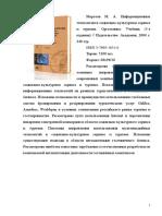 ин.техн.pdf