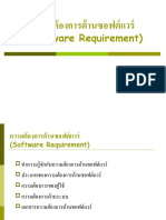 5Software Requirement