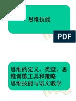 Topik 8 思维技能.ppt