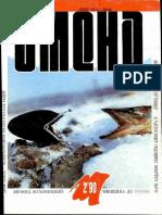 1990-2 Смена журнал