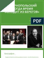 В. Тарнопольский_ Глебова