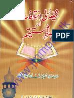 Shia Sunni Ikhtilafat or Sirat E Mustaqeem