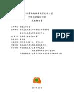 2010中區種籽教師研習成果報告-re