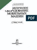Васильченко В.А. - Гидравлическое Оборудование Мобильных Машин 1983 г