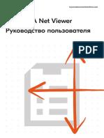 Net Viewer User Guide RU