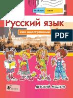 Sergeeva_rki_russkiy_yazyk_kak_inostranny_shag_1.pdf