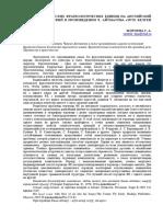 BGU-Joroeva-Phraseologisms