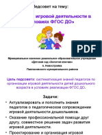 pedsovet-2_razvitie_igrovoj_dejatelnosti