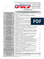 автоматическая сварка 168р.pdf
