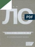 2015_Lo_Dzh__Posle_metoda_Besporyadok_i_sotsialnaya_nauka.pdf