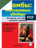Hlevtova_T_Trombyi_Molchalivyie_Ubiy.a6