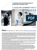 20012020_презентация_Губанов_Андрей