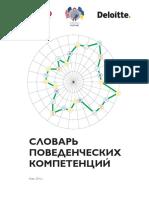 Competency-Dictionary_RUS_HIVRiA