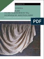 lebina_n_covetskaya_povsednevnost_normy_i_anomalii_ot_voenno.pdf