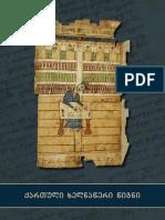 Kartuli_Khelnaweri_Albomi.pdf