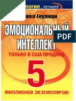 Гоулман-Д.-Эмоциональный-интеллект-Психология-лучшее-2009.pdf