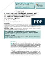 Issledovanie_tendencij_i_castoty_ispolzovania_neta.pdf