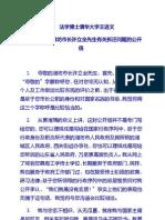 法学博士清华大学王进文致工学博士潍坊市长许立全的公开信