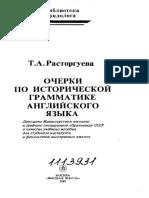расторгуева.pdf