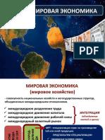 Мировая экономика (пример 2)