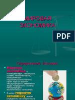 Мировая экономика (пример 1).ppt