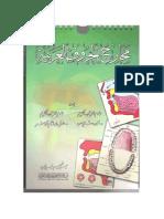 34 makharej alhuruf al3arabiyah - Correct file - added missing ones