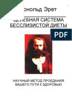 Арнольд Эрет - Бесслизистая диета