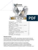 f900hd-manual-RUS.pdf