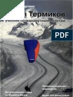 Книга Термиков. Учебник по маршрутным полетам