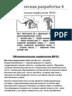 Методическая разработка 4