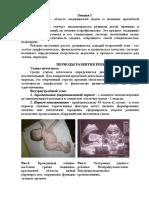 Lekcija_1.docx