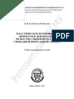 Пластическое возмещение дефектов и деформаций челюстно-лицевой.pdf