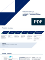 BITOBE-razvitie-komandy-s-ispolzovaniem-modeli-Lominger-i-metodiki-ocenki-Hogan