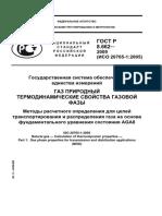 ГОСТ Р 8.662-2009 AGA-8 Термодинамические свойства газовой.pdf