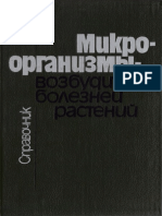 [Bilai_V.I.,_Gvozdyak_R.I._i_dr.]_Mikroorganizmue_(z-lib.org).pdf