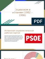 Социализм в Испании (1982 – 1996)