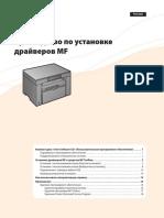 mf-inst_ru-ru.pdf