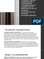 Административно-правовые основы деятельности государственных предприятий и учреждений.pptx