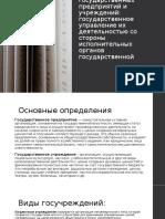 Административно-правовые основы деятельности государственных предприятий и учреждений презентация.pptx