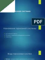 Тормозная система с гидровакуумным усилителем.pdf