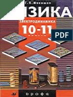 Mjakishev G.Ja. 10-11 kl. Fizika-profilnyj kurs. Elektrodinamika, 2010, 482s.pdf