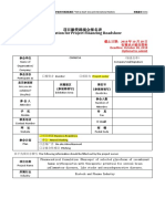 Form 10 项目融资路演会报名表 Application for Project Financing Roadshow.doc