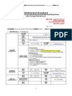 Form 15 国际商务洽谈会报名表  International B2B Matchmaking.doc