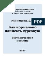 Культара и социум_Курсовая работа_методическое пособие (2).doc