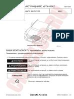 Установка защиты мотора на Honda CR-V 4 (2012).pdf